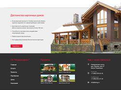 СКинж – сайт-каталог для строительной компании