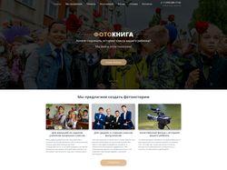 Сайт для студии фотографов