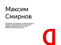 Сертификат специалиста по Яндекс.Метрике