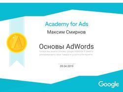Сертификат по основам Google AdWords