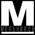 Николай Мельников