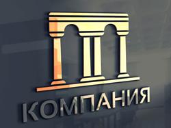 """Логотип  предприятия """"Компания"""""""