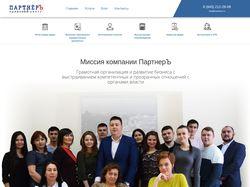 """Сайт для ООО """"ПартнерЪ"""""""