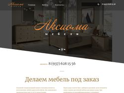 "Интернет-магазин ""Аксиома мебели"""
