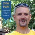 Вадим Елагин