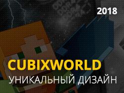 Cubixworld