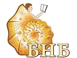 """Логотип """"Большая научная библиотека"""""""