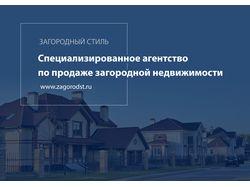 Презентация для агенства Загородный стиль