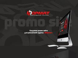 """Разработка promo сайта рекламной группы """"Формат"""""""