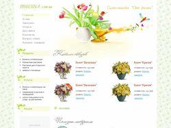 Магазин по торговле цветами
