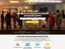 S4 Club
