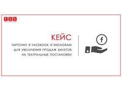 Таргетинг в Facebook и Instagram