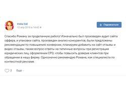 Настроил РСЯ (Реклама Сети Яндекс)