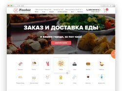 Fooder — доставка еды из ресторана - ПРОДАЖА!!!!