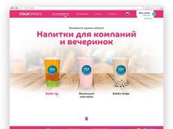Сайт по продаже напитков для вечеринок