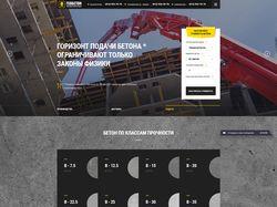 Landing page - Подача бетона