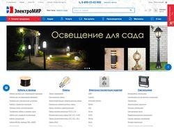 Интернет-магазин Электромир