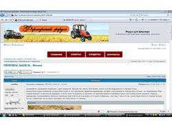 Форум для фермеров http://ya-fermer.ru