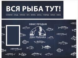 """Баннера для магазина """"2 рыбака"""""""