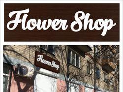 """Визуалка для """"Flower Shop"""""""