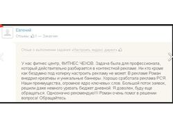 """Реклама для фитнес - центра """"Фитнес Чехов"""""""