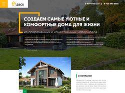Сайт для компании ДВСК