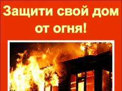 """Банер """"Пожарная безопасность"""""""