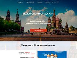 """Сайт """"Экскурсионная Москва"""""""