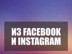 Привлеку в ваш бизнес клиентов из Facebook и Inst.