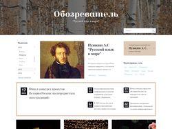 Обозреватель - Русский язык в мире