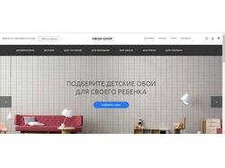 Разработка интернет-магазина для продажи Обоев