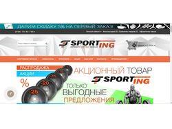 Разработка магазина для продажи Спорт товаров