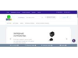 Магазин мобильных аксессуаров Киев