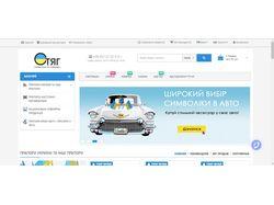 Разработка магазина для продажи Флаги Украина