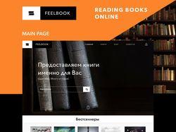 """Дизай веб-приложения для прочтения книг """"Feelbook"""""""