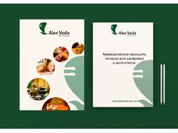 Корпоративные папки для массажного салона AlexVeda