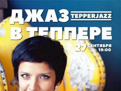 "Афиши к концертному циклу ""Джаз в Теппере"""