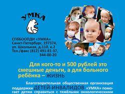 """Флаер для благотворительной организации """"Умка"""""""