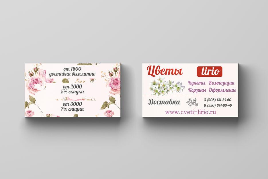 Года открытка, открытка визитка для цветов