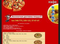 Пицца ПРАДО
