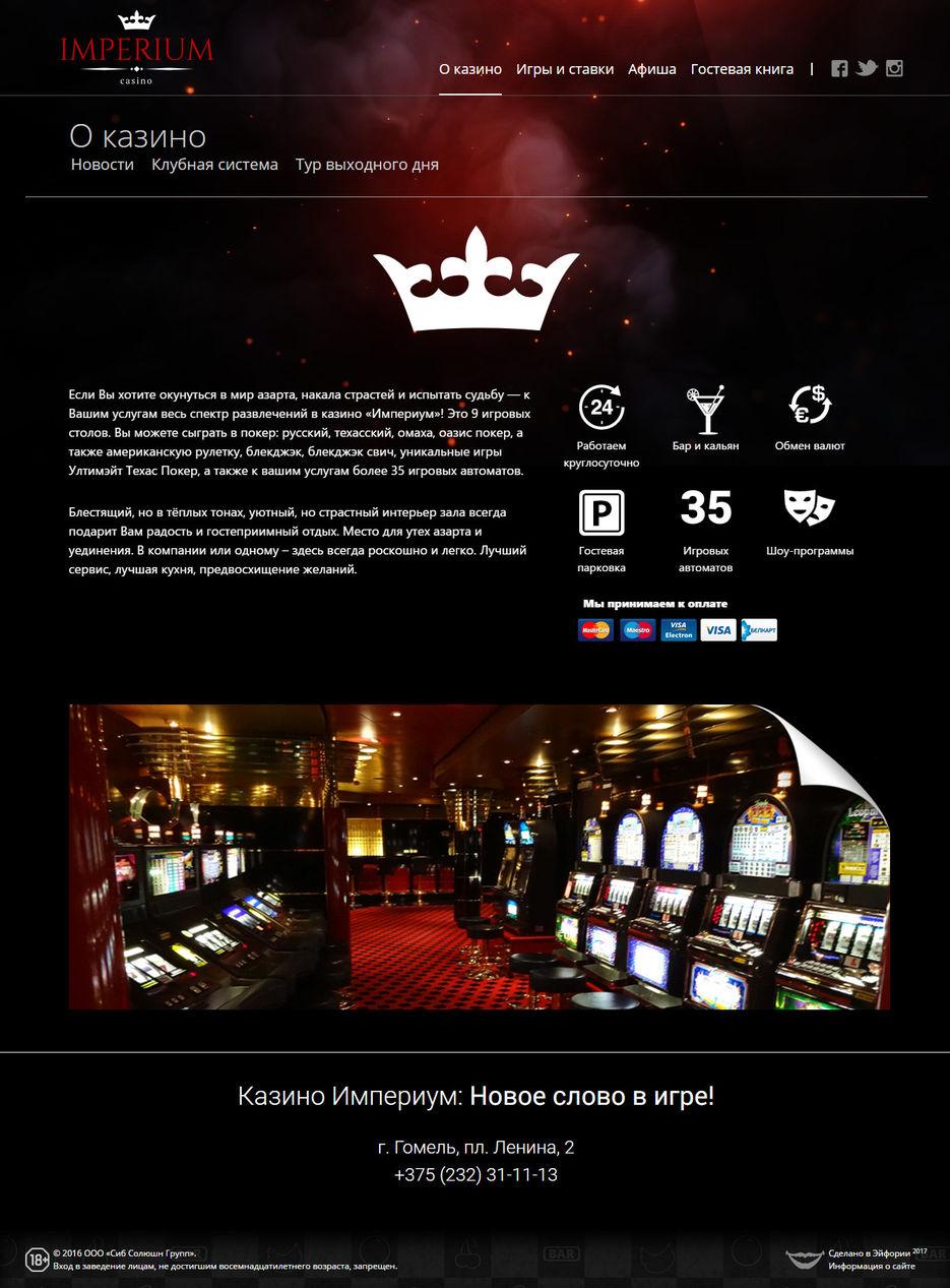 Отзывы игра онлайн в казино
