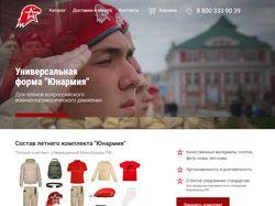 Юнармейцы.рф