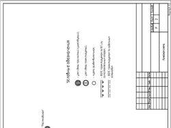 Проектирование слаботочных сетей