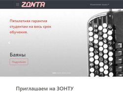 Сайт производство баянов