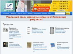 http://www.uralstil.ru/