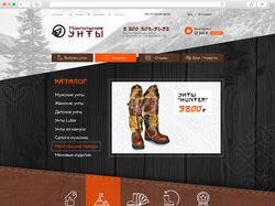 Интернет магазин «Монгольские унты»