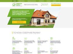 Дизайн Landing Page для коттеджного поселка