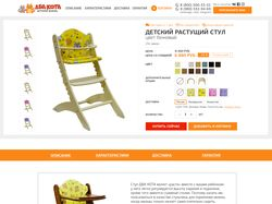 "Дизайн Landing Page ""Детский растущий стул"""