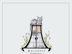 лого для дизайнер интерьеров
