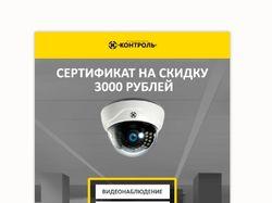 Сертификат (Видеонаблюдение)